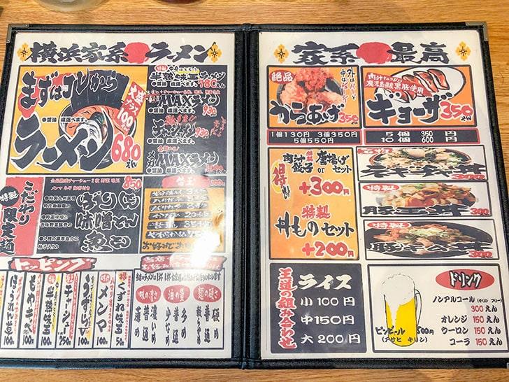 横浜家系ラーメン 大吟豚メニュー1