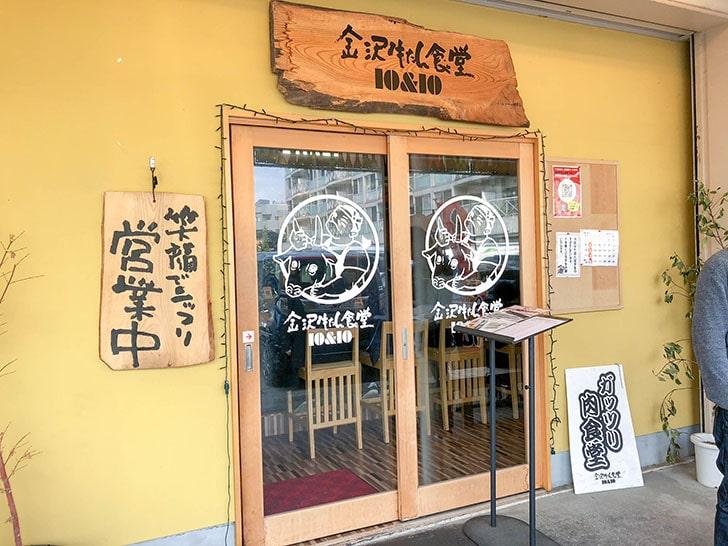 金沢牛タン食堂