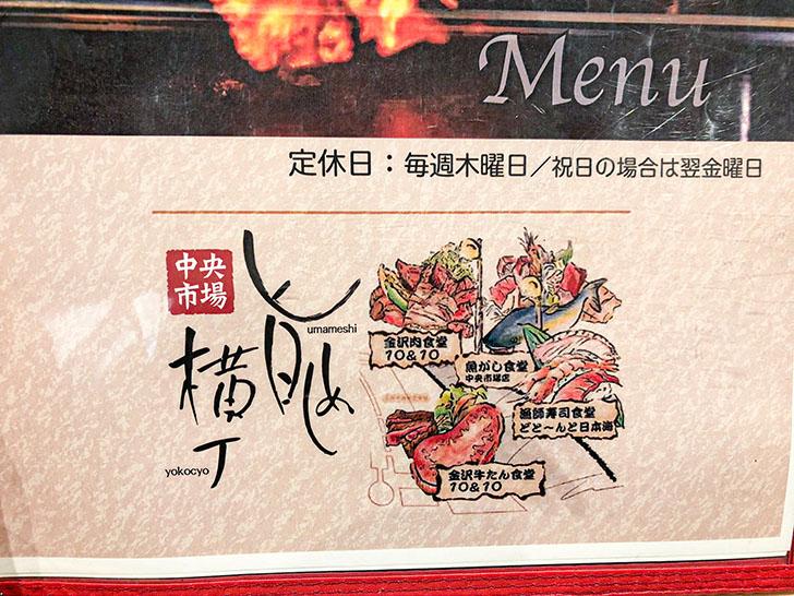 金沢 牛タン食堂10&10 営業日