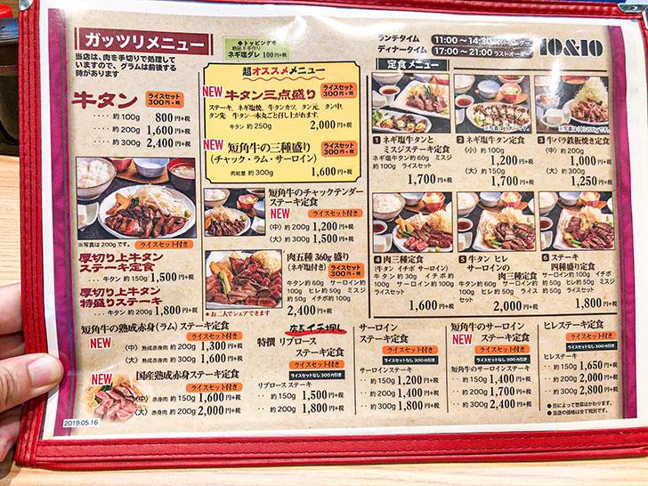 金沢 牛タン食堂10&10 メニュー