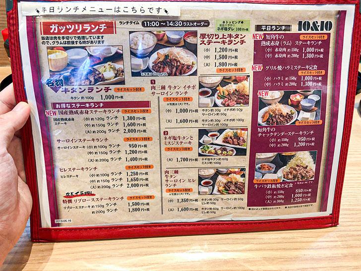 金沢 牛タン食堂10&10 メニュー2