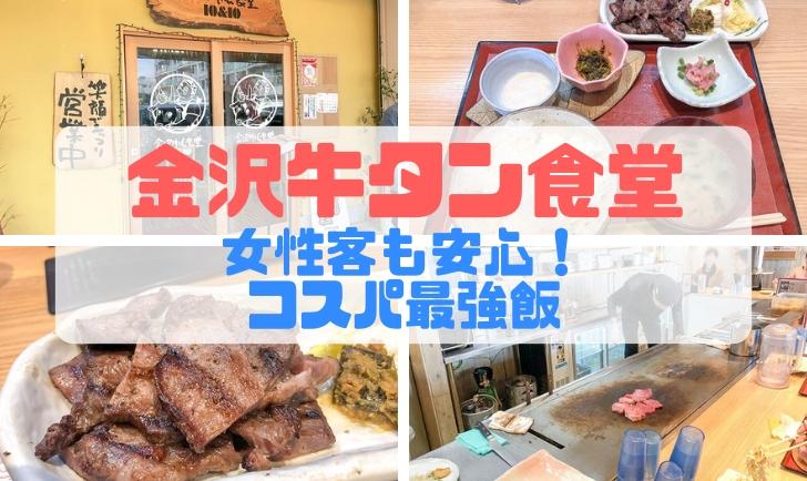 金沢牛タン食堂 アイキャッチ画像
