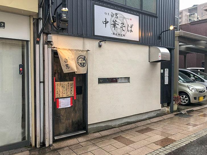 麺屋 白鷺(しらさぎ)