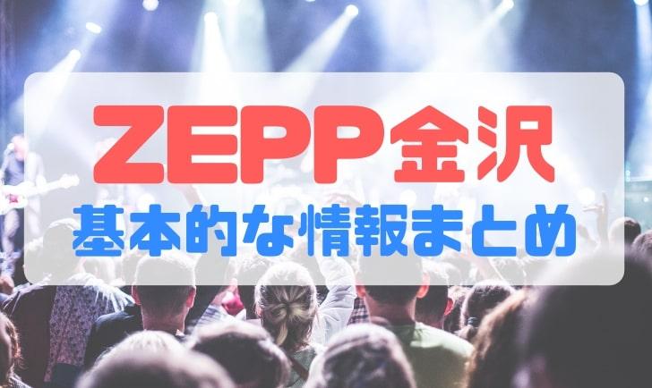 zepp金沢アイキャッチ画像