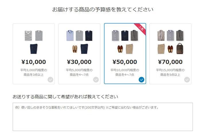 価格を選ぶ