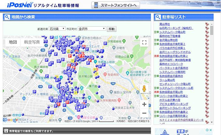 iPosNetリアルタイム駐車場情報ー金沢