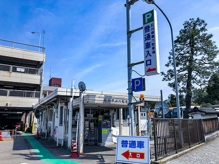 石川県営兼六園駐車場 入口