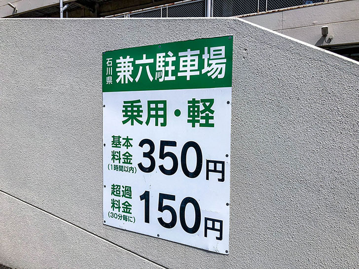石川県営兼六園駐車場 料金
