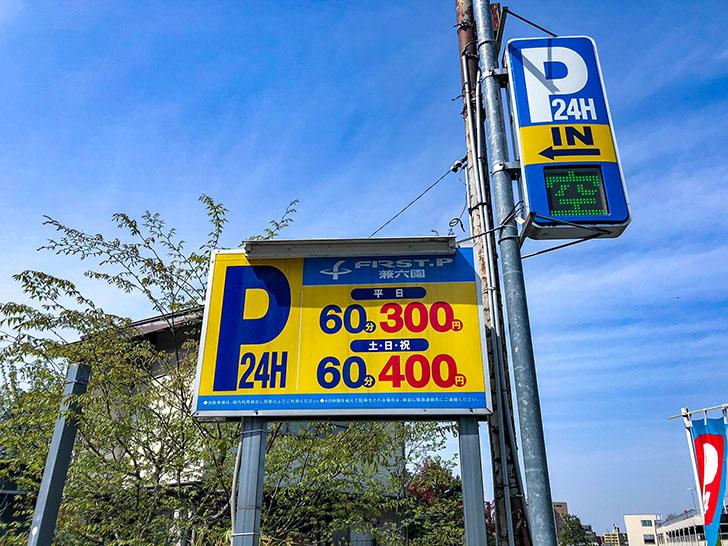 ファーストパーキング駐車場