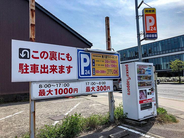 名鉄協商金沢兼六園下 料金