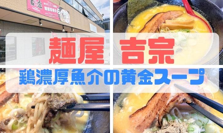 麺屋 吉宗 アイキャッチ画像