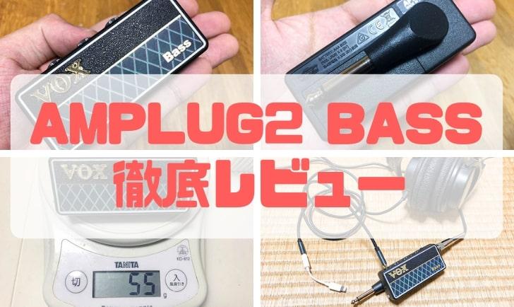 amplug2 bassレビューアイキャッチ画像