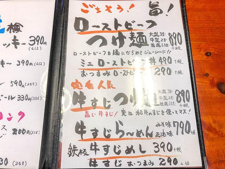 ラーメン日の出 メニュー4