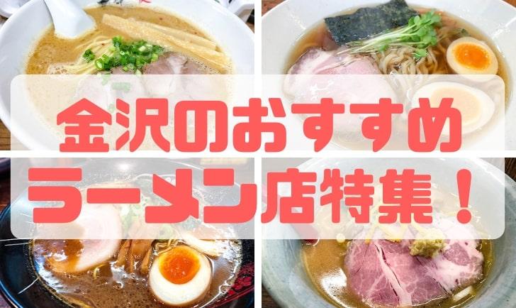 金沢おすすめラーメン店 アイキャッチ画像