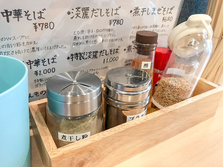 中華そば集 調味料