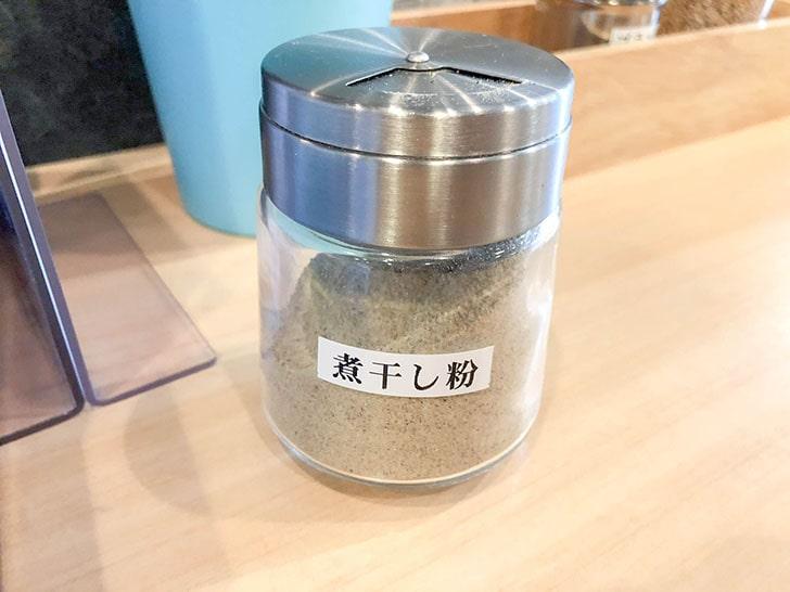 中華そば集 煮干し粉