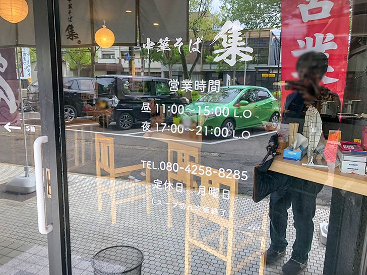 中華そば集 営業時間