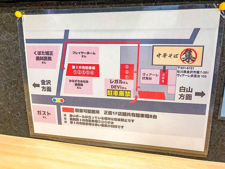 中華そば集 駐車場