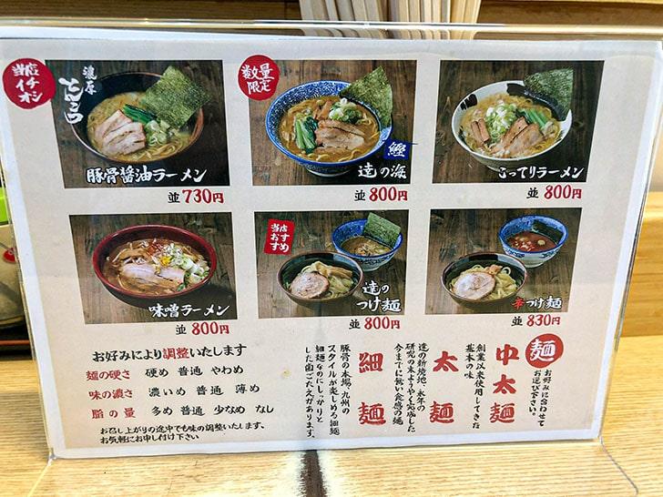 麺屋 達 メニュー