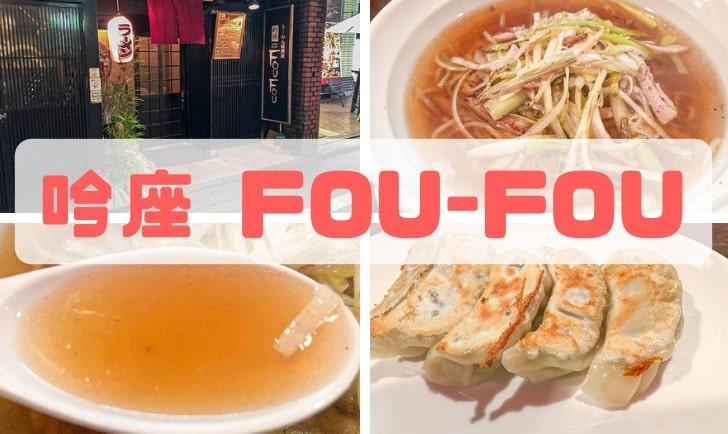 吟座(ぎんざ) Fou-Fou アイキャッチ画像