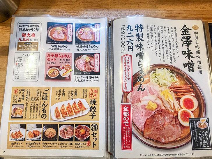 金澤味噌らぁめん秀 メニュー2