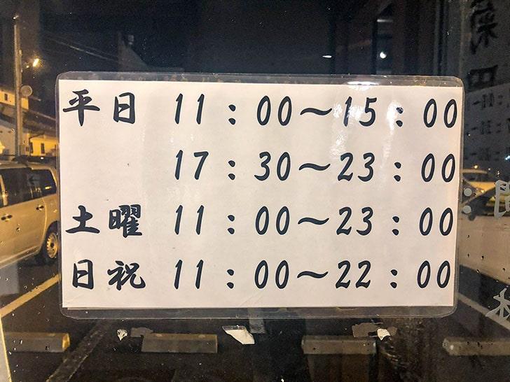 金澤味噌らぁめん秀 営業日