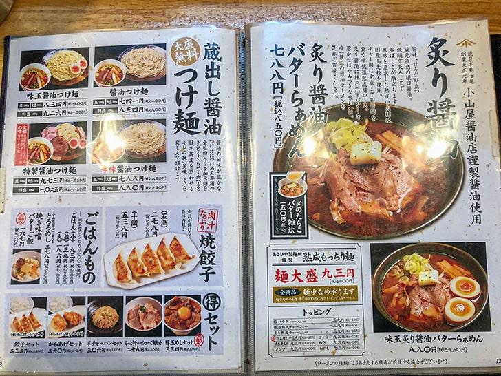 金澤味噌らぁめん秀 メニュー5
