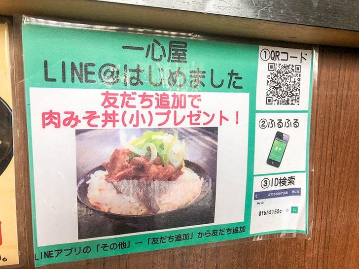 一心屋 Line
