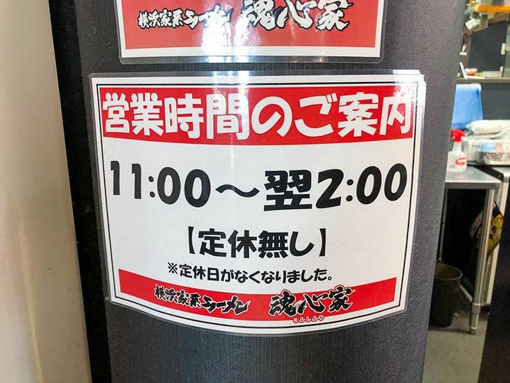 横浜家系ラーメン魂心家 営業時間