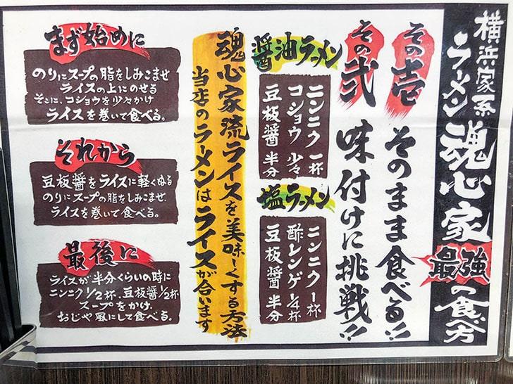 横浜家系ラーメン魂心家の美味しい食べ方