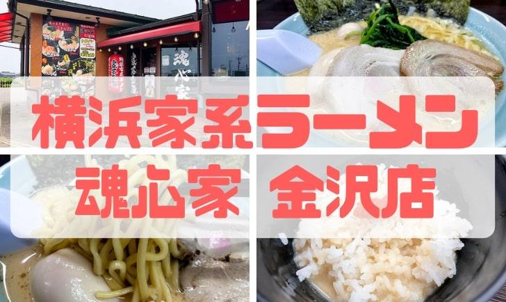 横浜家系ラーメン 魂心家 金沢店 アイキャッチ画像
