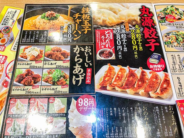 丸源ラーメン メニュー1