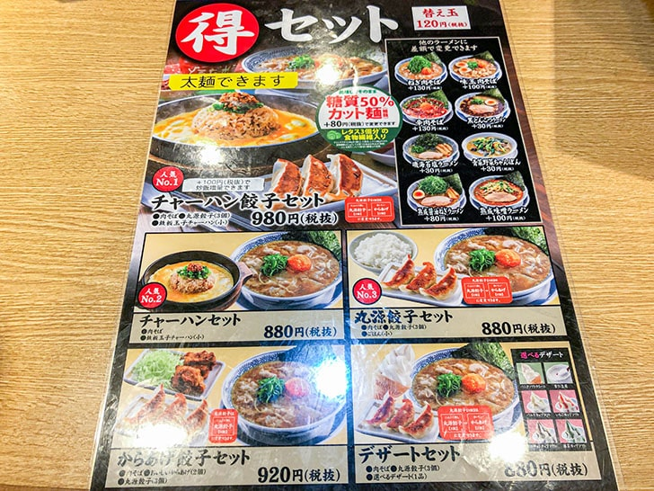 丸源ラーメン メニュー3
