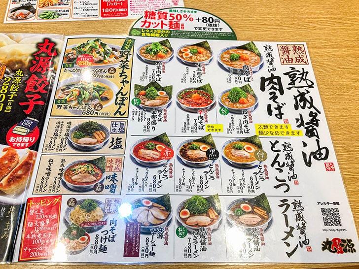丸源ラーメン メニュー4