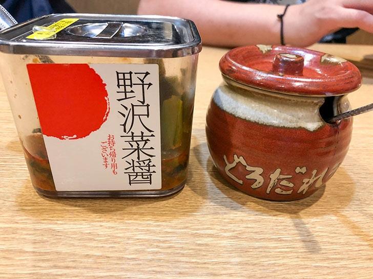 丸源ラーメン 卓上調味料2