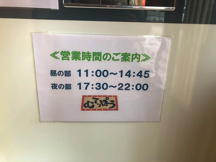 らーめん むてっぽう 金沢店 営業時間