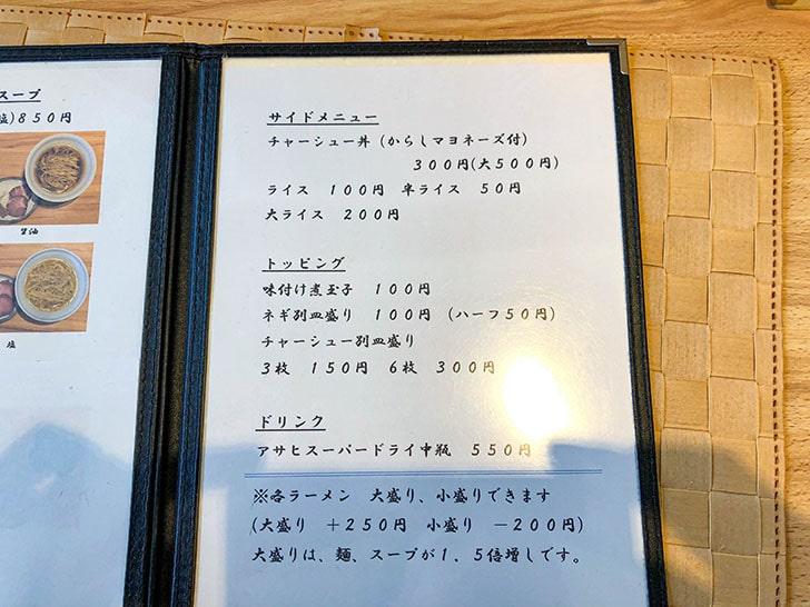 自家製麺 のぼる メニュー3
