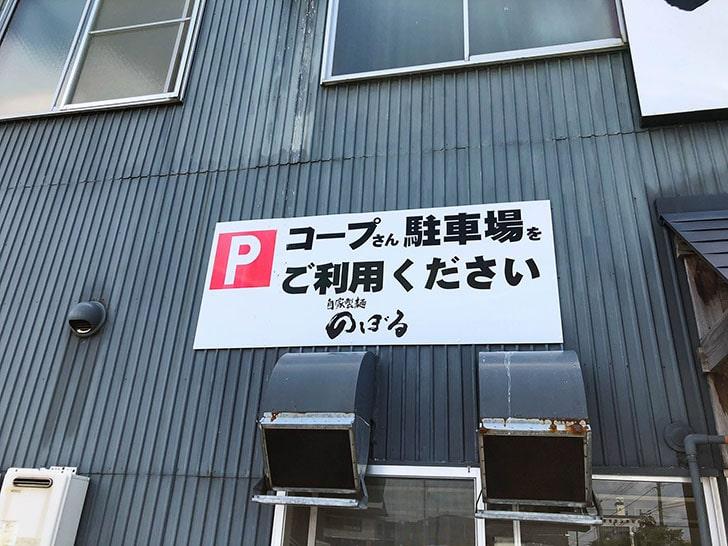 自家製麺 のぼる 駐車場案内