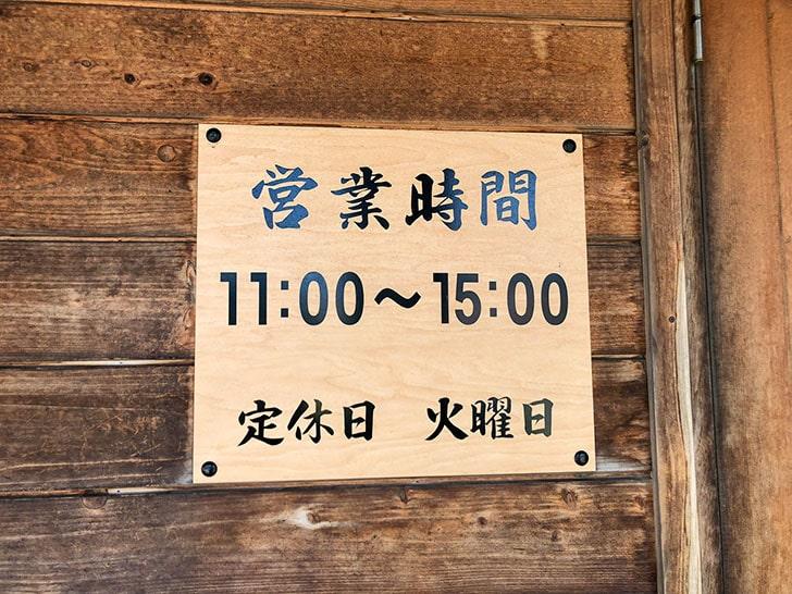 自家製麺 のぼる 営業時間