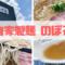 自家製麺 のぼる アイキャッチ画像