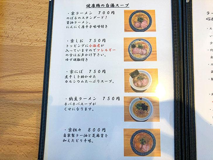 自家製麺 のぼる メニュー1