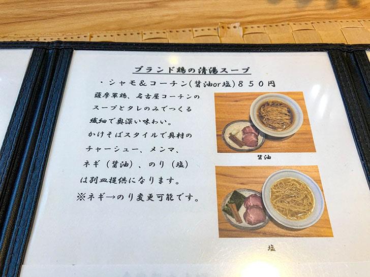 自家製麺 のぼる メニュー2