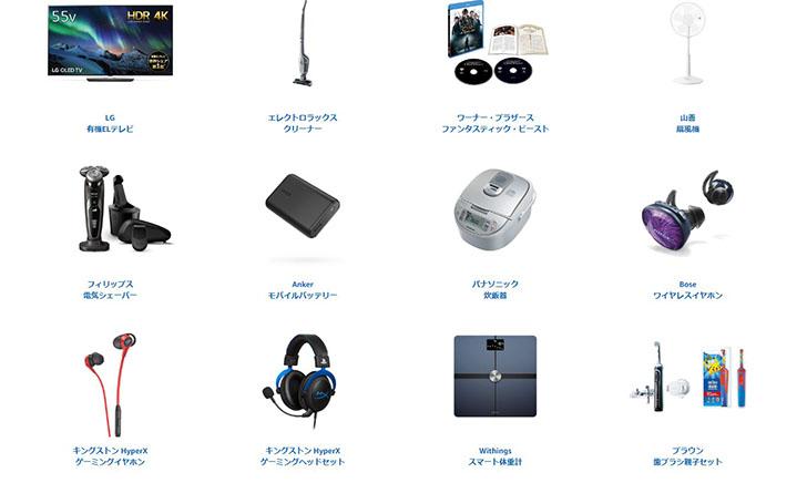 Amazonプライムデー PC・家電関係