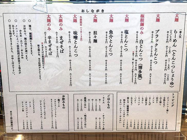 麺屋 夕介 メニュー