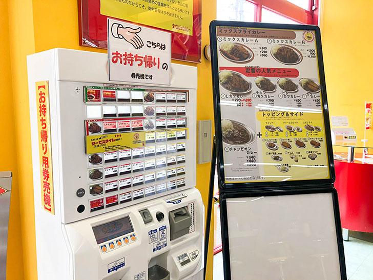 カレーのチャンピオン 野々市本店 テイクアウト券売機