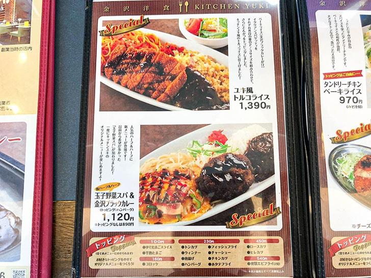 キッチンユキ 松任本店 メニュー6