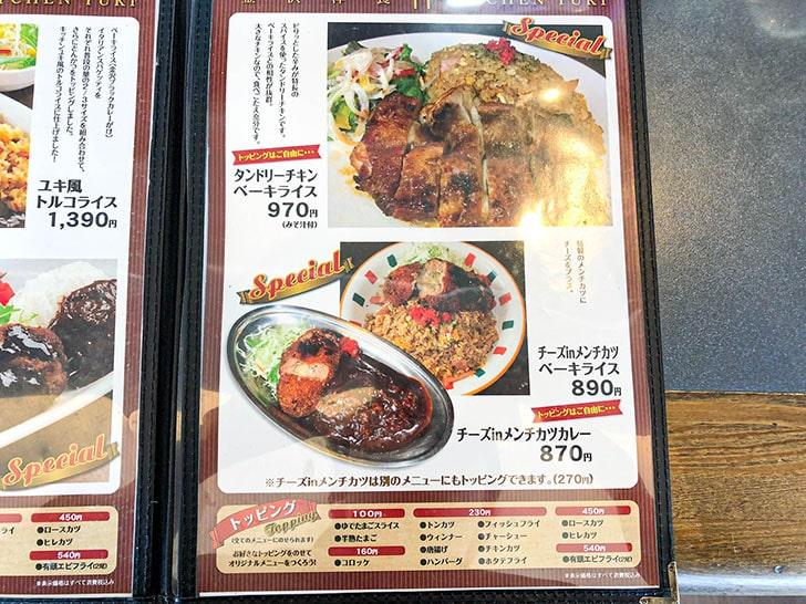 キッチンユキ 松任本店 メニュー7