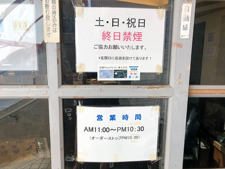 キッチンユキ 松任本店 営業時間