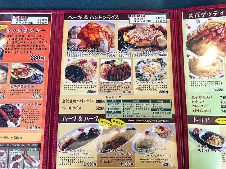 キッチンユキ 松任本店 メニュー2