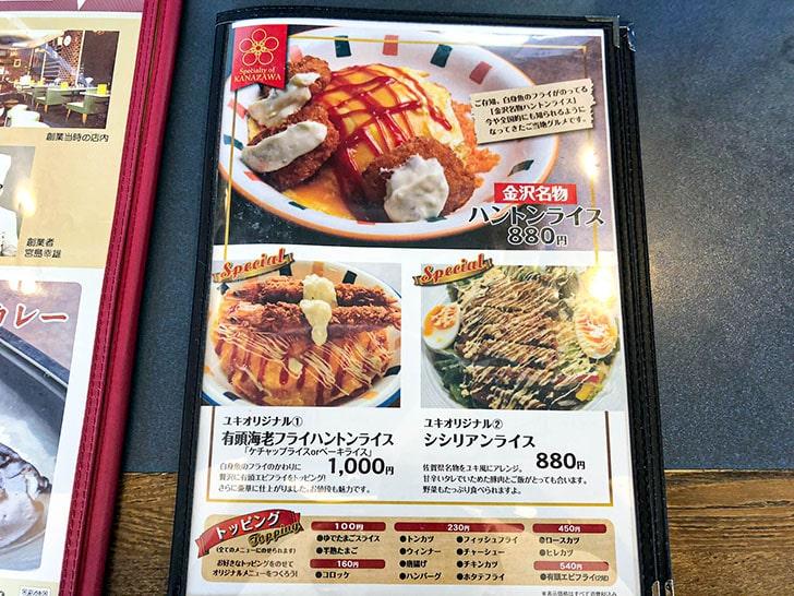 キッチンユキ 松任本店 メニュー5